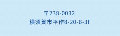 〒238-0032 横須賀市平作8-20-8-3F
